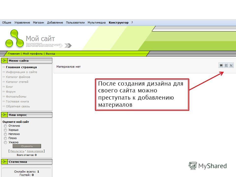 После создания дизайна для своего сайта можно преступать к добавлению материалов