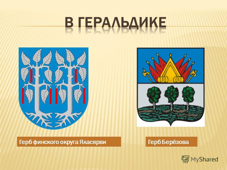 Герб финского округа ЯласярвиГерб Берёзова