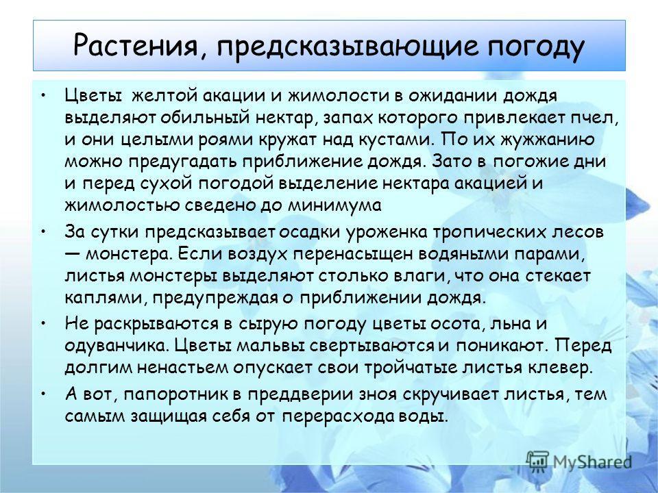 Это не смешно На одном Интернет сайте можно узнать погоду во многих городах мира. В этом списке есть около 40 крупных российских городов, а также деревня Гадюкино. Интересно, что прогноз для этого пункта всё время один и тот же: