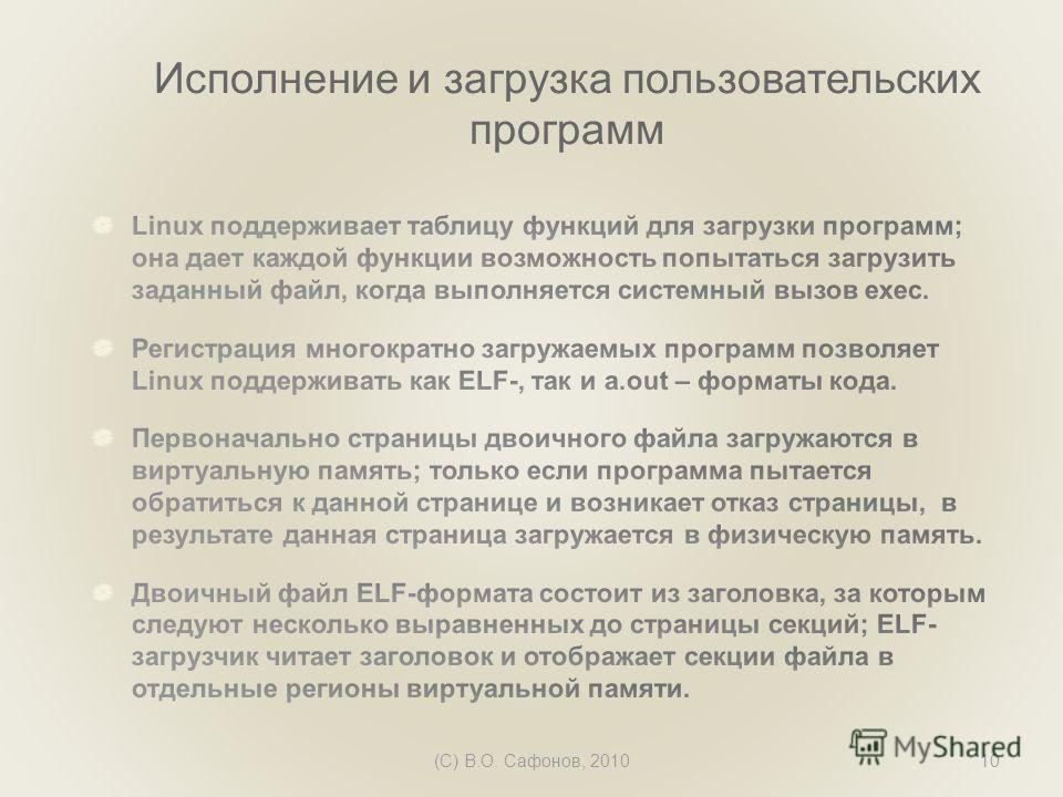 (C) В.О. Сафонов, 201010 Исполнение и загрузка пользовательских программ