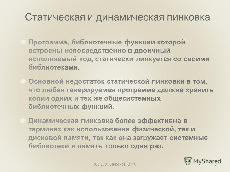 (C) В.О. Сафонов, 201013 Статическая и динамическая линковка