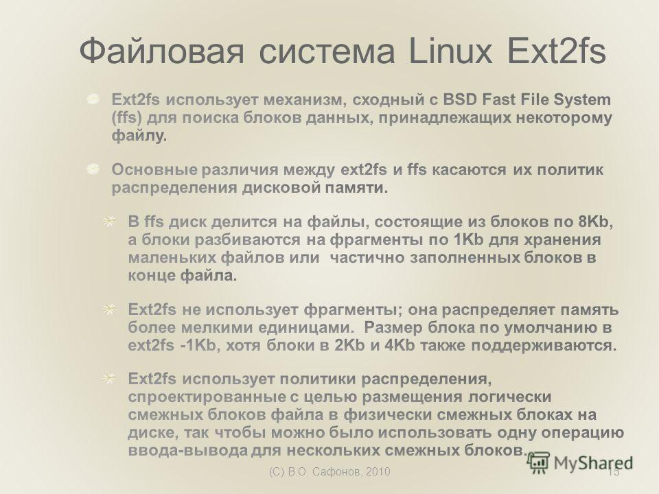 (C) В.О. Сафонов, 201015 Файловая система Linux Ext2fs