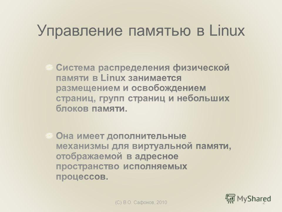 (C) В.О. Сафонов, 20102 Управление памятью в Linux