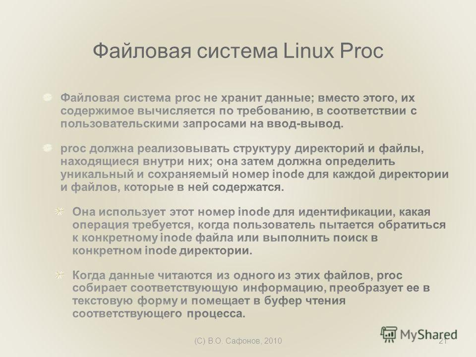 (C) В.О. Сафонов, 201021 Файловая система Linux Proc