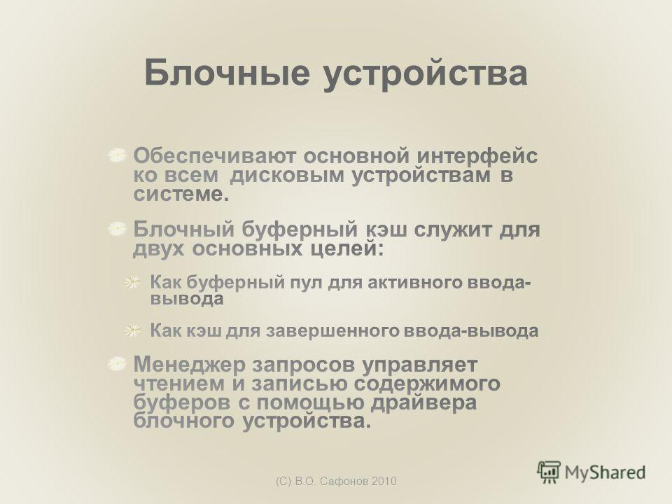 Блочные устройства (С) В.О. Сафонов 2010
