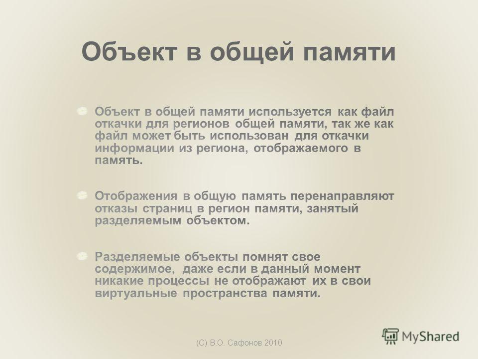 Объект в общей памяти (С) В.О. Сафонов 2010