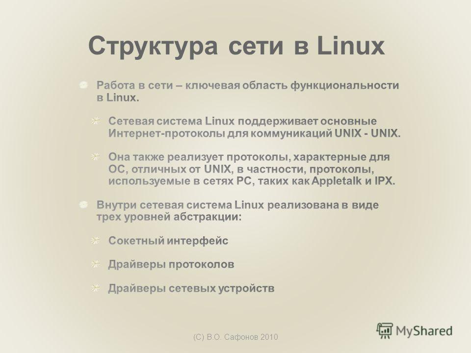 Структура сети в Linux (С) В.О. Сафонов 2010