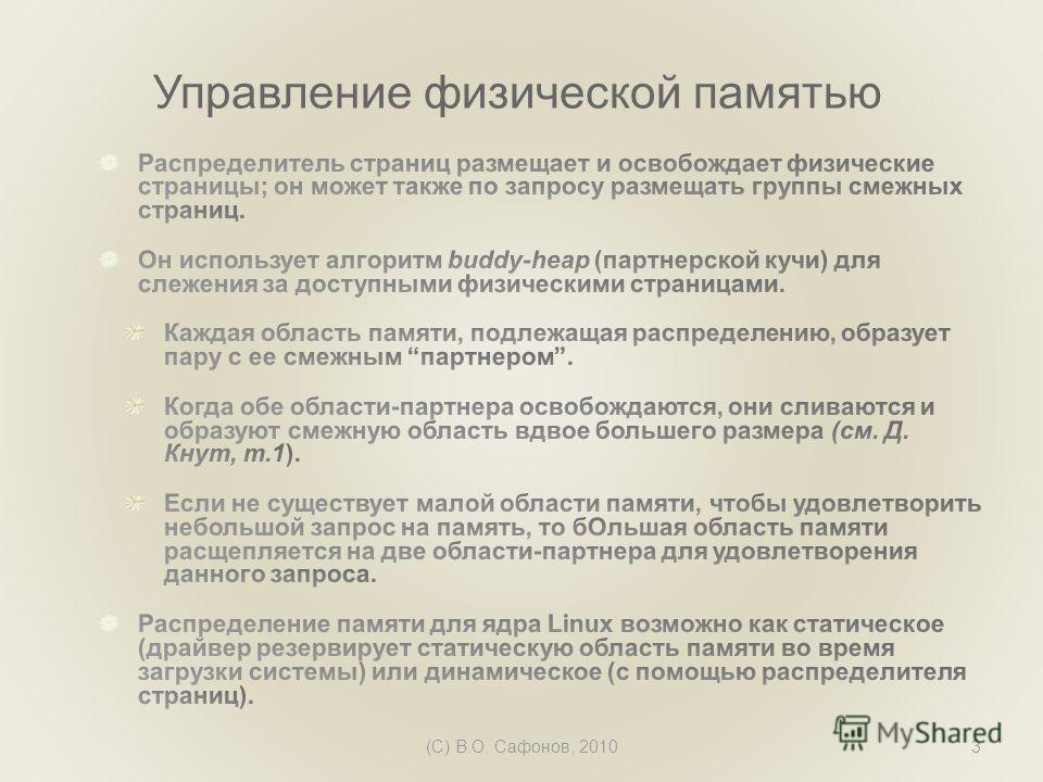 (C) В.О. Сафонов, 20103 Управление физической памятью