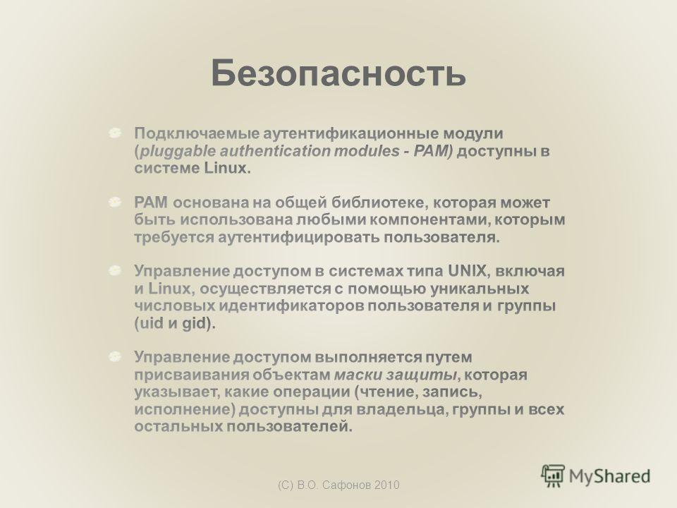 Безопасность (С) В.О. Сафонов 2010
