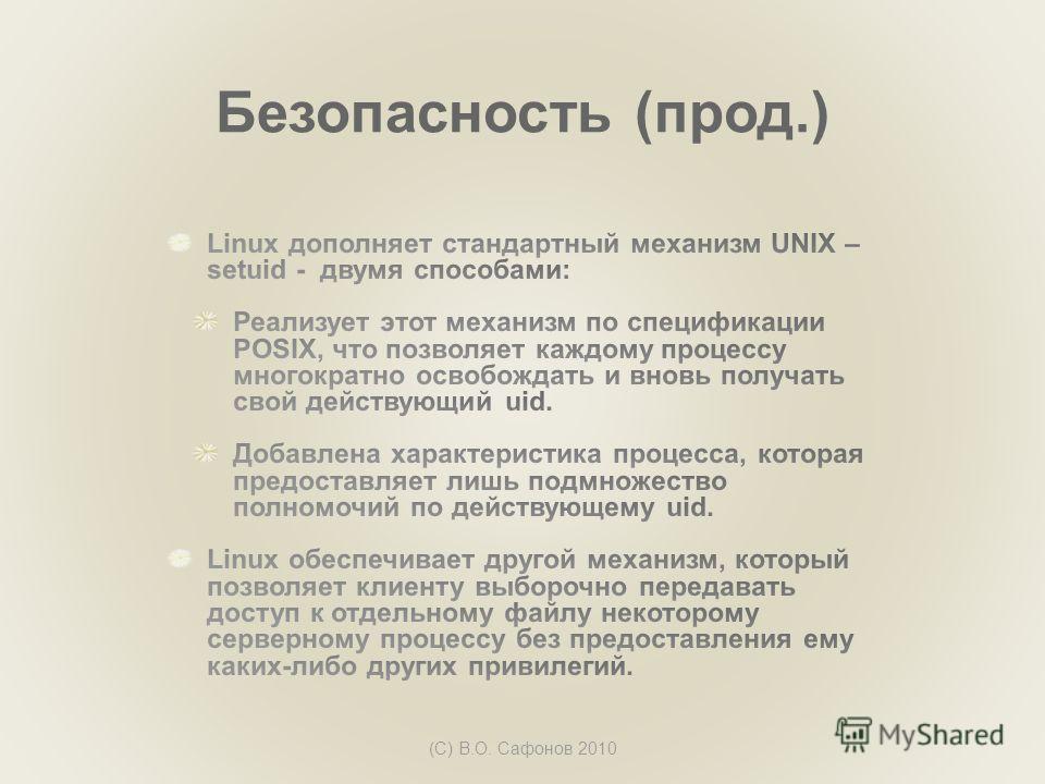 Безопасность (прод.) (С) В.О. Сафонов 2010