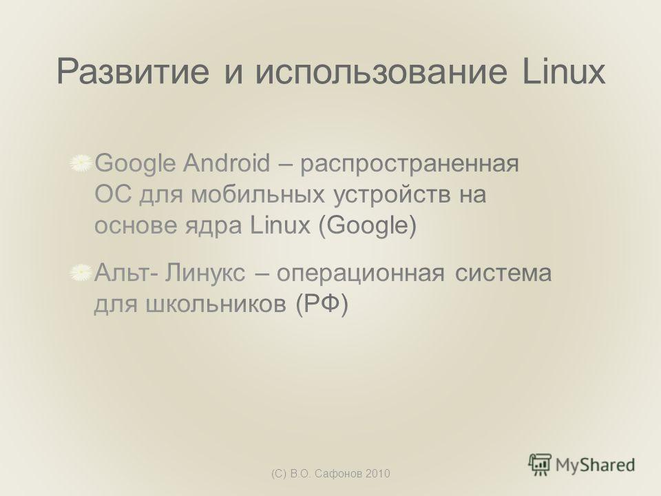 Развитие и использование Linux (С) В.О. Сафонов 2010