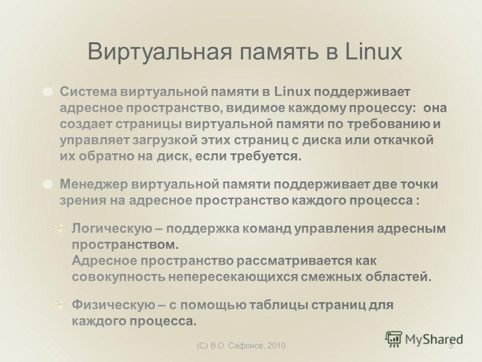 (C) В.О. Сафонов, 20105 Виртуальная память в Linux