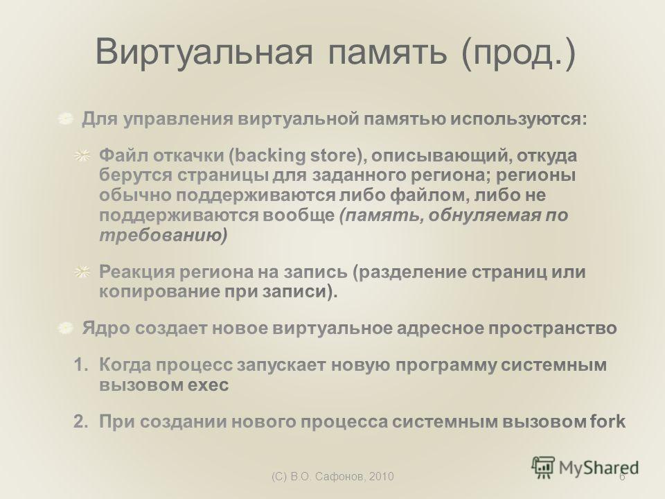 (C) В.О. Сафонов, 20106 Виртуальная память (прод.)