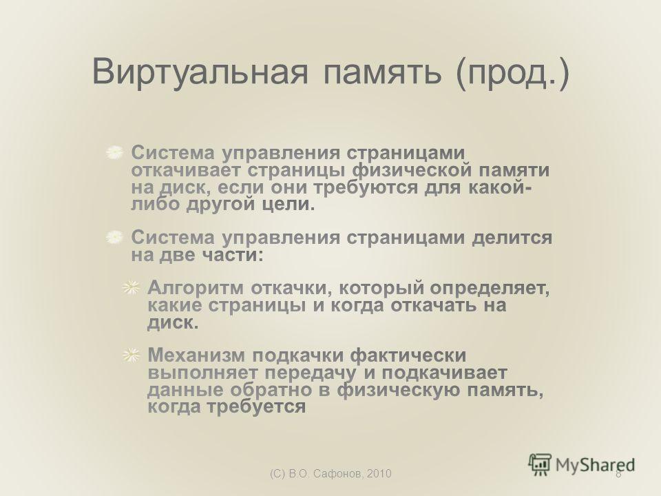 (C) В.О. Сафонов, 20108 Виртуальная память (прод.)