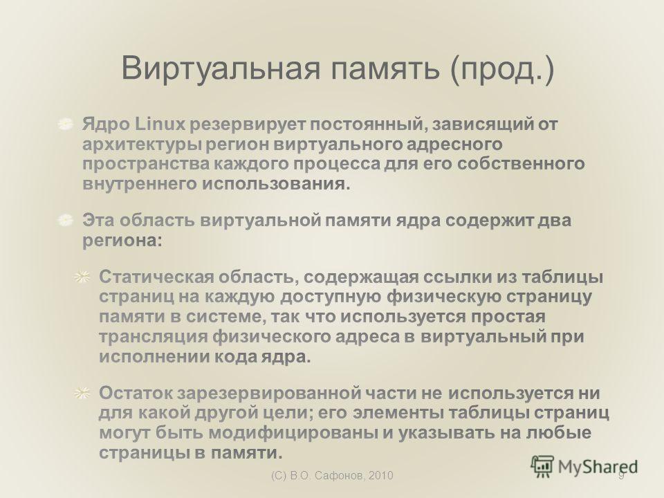 (C) В.О. Сафонов, 20109 Виртуальная память (прод.)