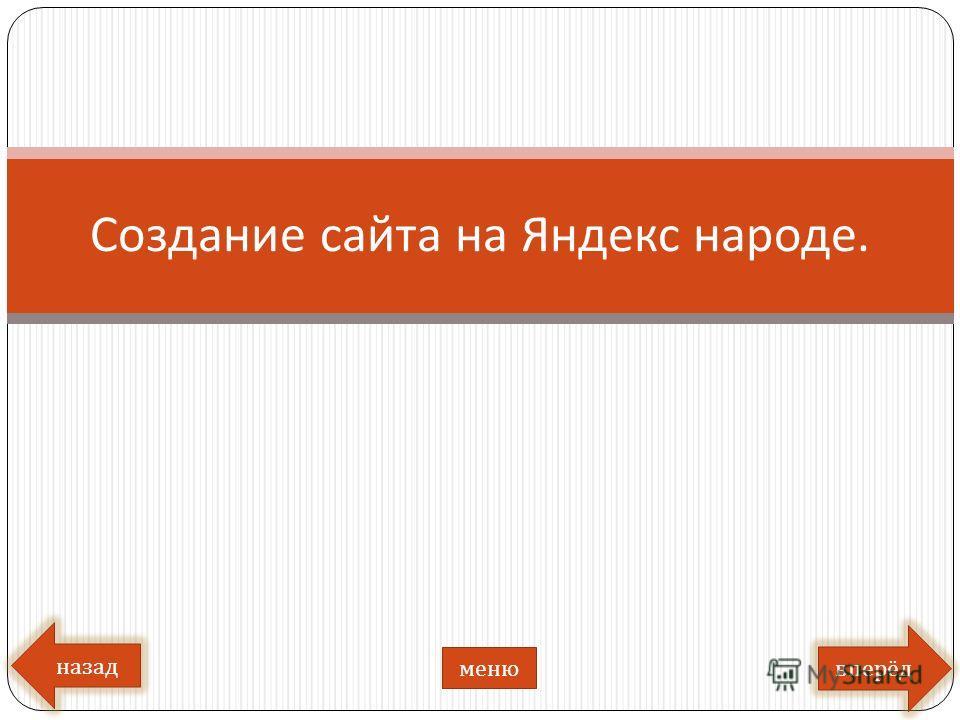 Создание сайта на Яндекс народе. вперёд назад меню