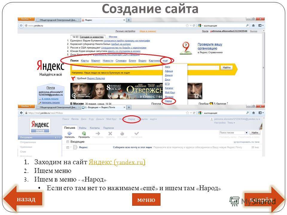 Создание сайта вперёд назад меню 1.Заходим на сайт Яндекс ( yandex.ru )Яндекс ( yandex.ru ) 2. Ищем меню 3. Ищем в меню - « Народ » Если его там нет то нажимаем « ещё » и ищем там « Народ »