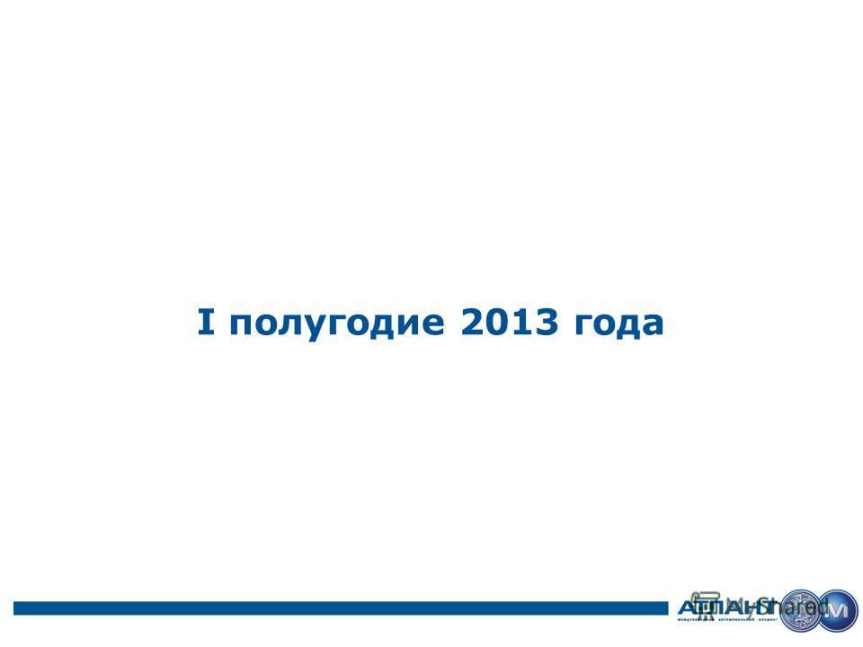 I полугодие 2013 года