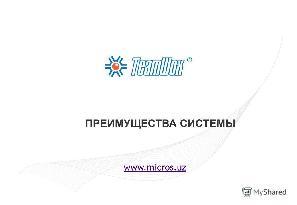 ПРЕИМУЩЕСТВА СИСТЕМЫ www.micros.uz