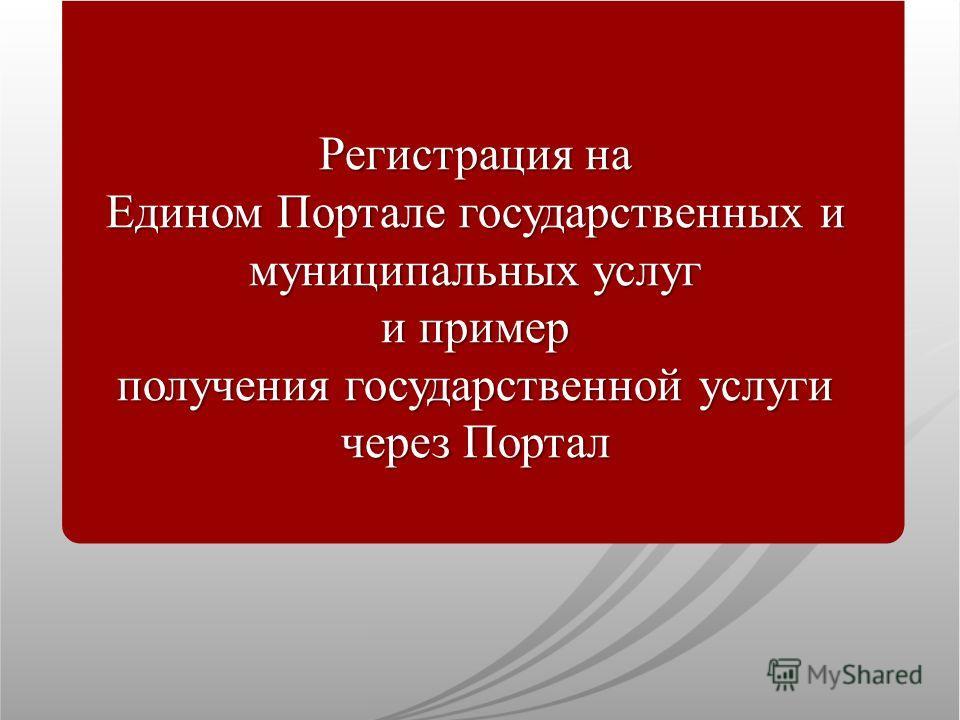 Регистрация на Едином Портале государственных и муниципальных услуг и пример получения государственной услуги через Портал