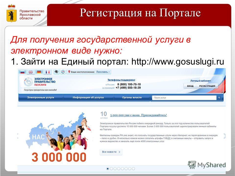 Регистрация на Портале Для получения государственной услуги в электронном виде нужно: 1. Зайти на Единый портал: http://www.gosuslugi.ru