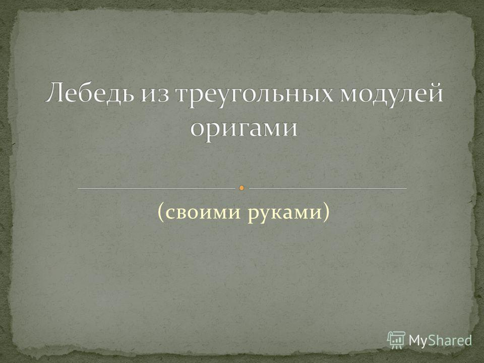(своими руками)