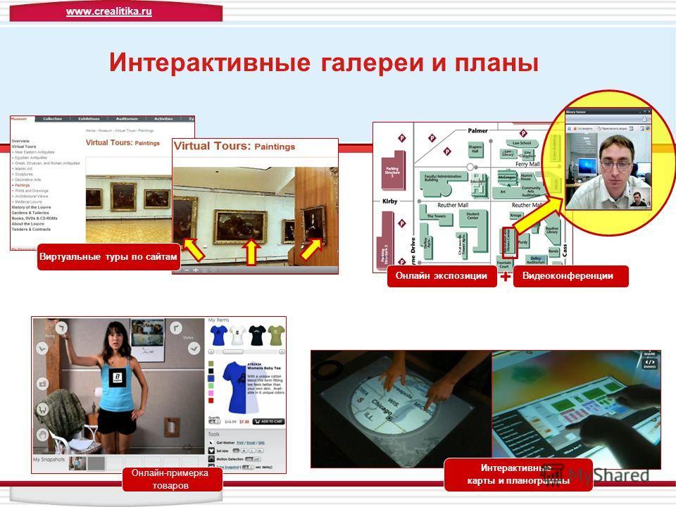 Интерактивные карты и планограммы Виртуальные туры по сайтам Онлайн экспозицииВидеоконференции Интерактивные галереи и планы Онлайн-примерка товаров www.crealitika.ru