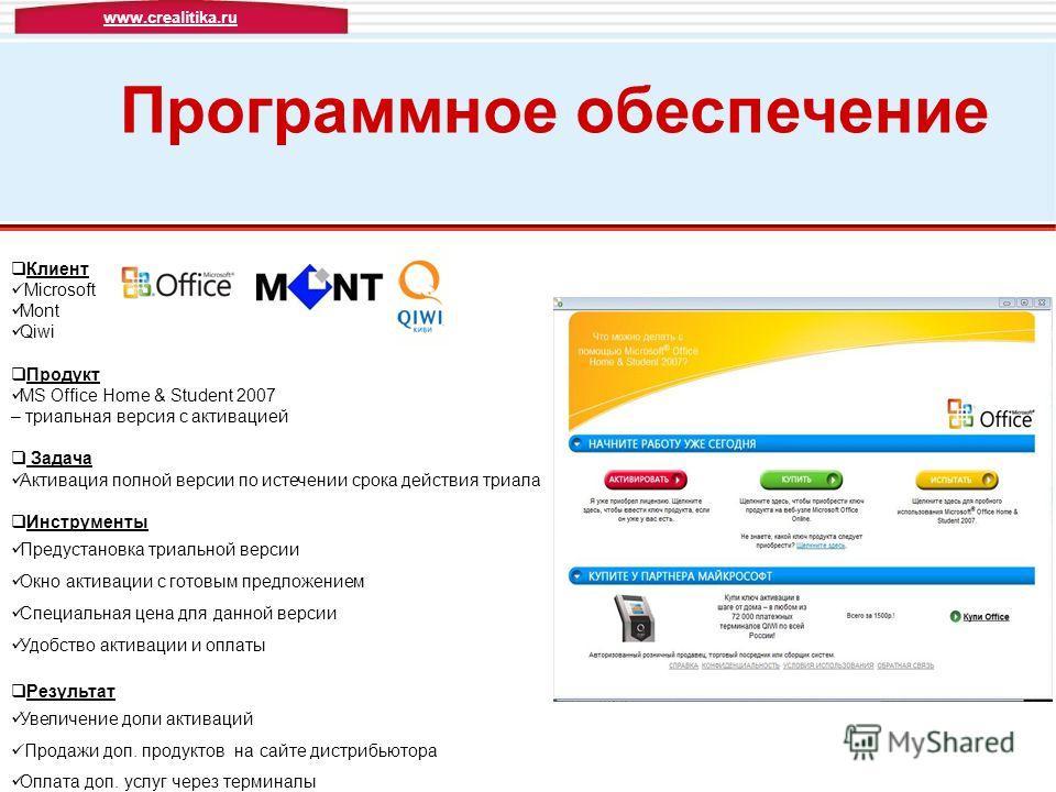 Программное обеспечение Клиент Microsoft Mont Qiwi Продукт MS Office Home & Student 2007 – триальная версия с активацией Задача Активация полной версии по истечении срока действия триала Инструменты Предустановка триальной версии Окно активации с гот