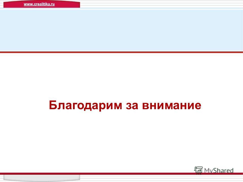 Благодарим за внимание www.crealitika.ru