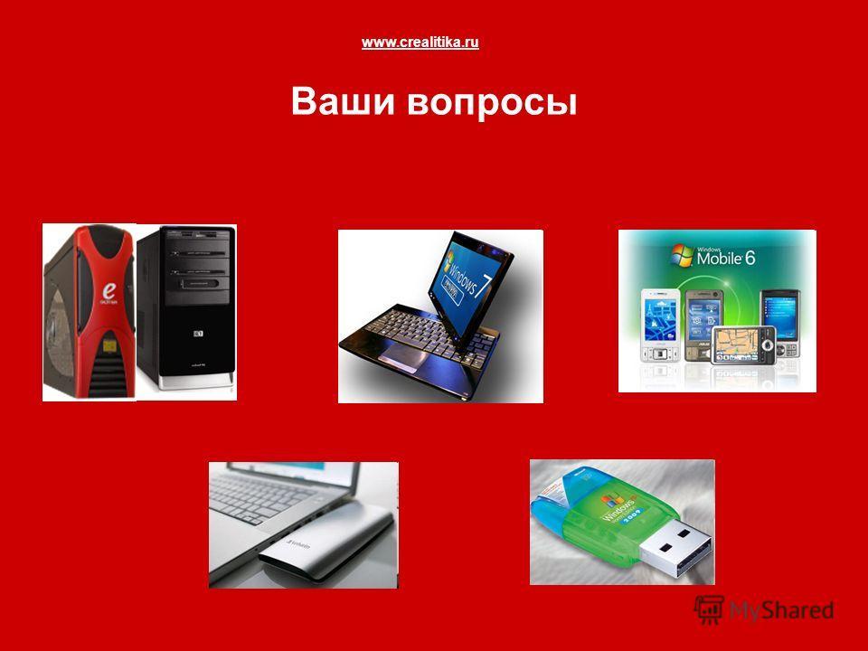 Ваши вопросы www.crealitika.ru