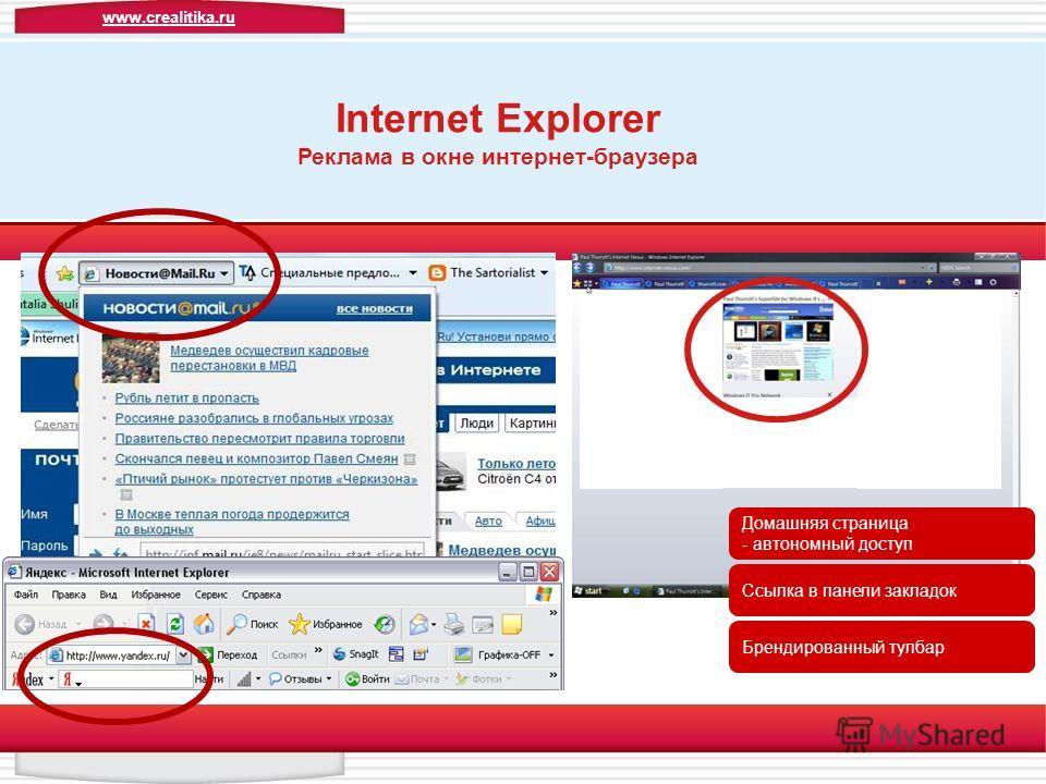 Internet Explorer Реклама в окне интернет-браузера Домашняя страница - автономный доступ Ссылка в панели закладок Брендированный тулбар www.crealitika.ru