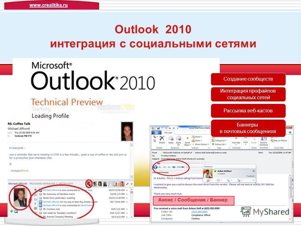 Создание сообществ Интеграция профайлов социальных сетей Рассылка веб-кастов Баннеры в почтовых сообщениях Outlook 2010 интеграция с социальными сетями www.crealitika.ru