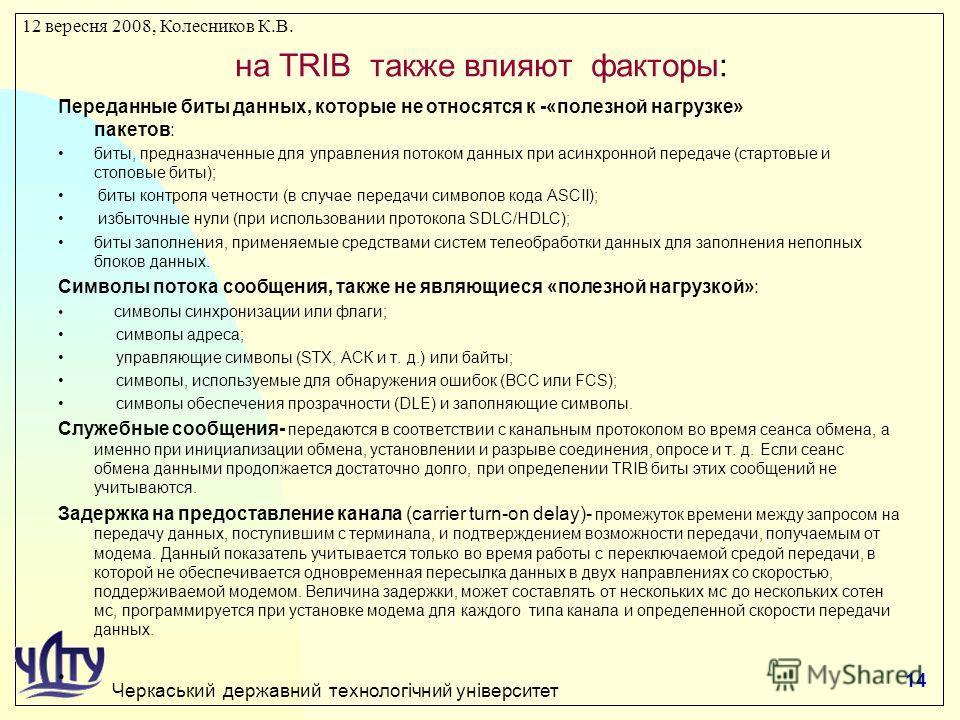 Черкаський державний технологічний університет 12 вересня 2008, Колесников К.В. на TRIB также влияют факторы: Переданные биты данных, которые не относятся к -«полезной нагрузке» пакетов: биты, предназначенные для управления потоком данных при асинхро