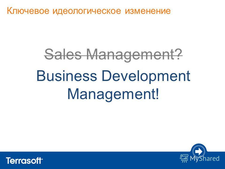 Ключевое идеологическое изменение Sales Management? Business Development Management!