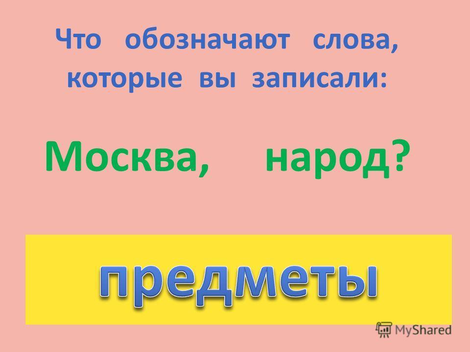 Что обозначают слова, которые вы записали: Москва, народ?