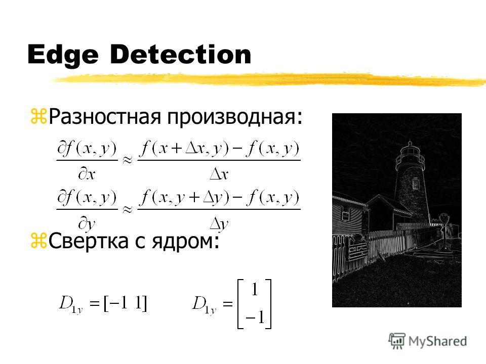 Edge Detection zРазностная производная: zСвертка с ядром: