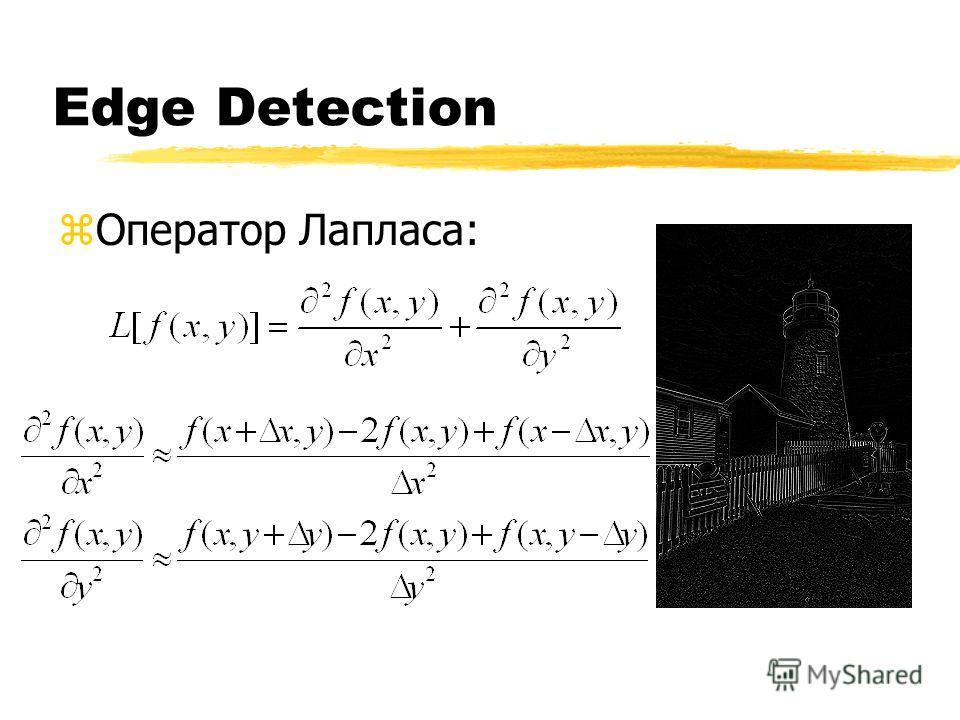 Edge Detection zОператор Лапласа: