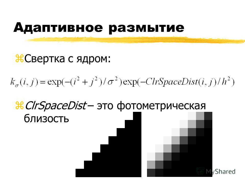 Адаптивное размытие zСвертка с ядром: zClrSpaceDist – это фотометрическая близость