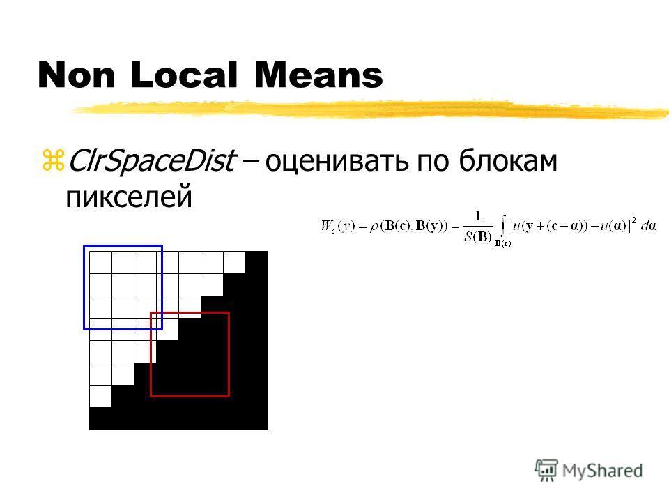 Non Local Means zClrSpaceDist – оценивать по блокам пикселей