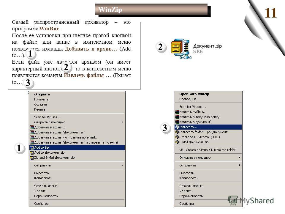 11 Самый распространенный архиватор – это программа WinRar. После ее установки при щелчке правой кнопкой на файле или папке в контекстном меню появляются команды Добавить в архив… (Add to…). Если файл уже является архивом (он имеет характерный значок