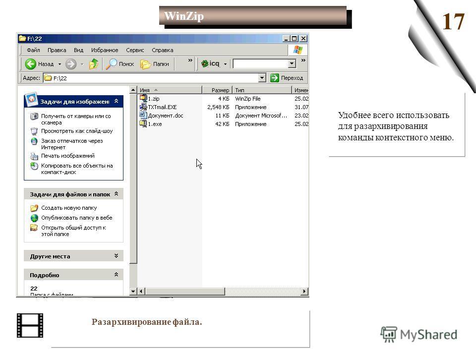 17 Удобнее всего использовать для разархивирования команды контекстного меню. Разархивирование файла. WinZip