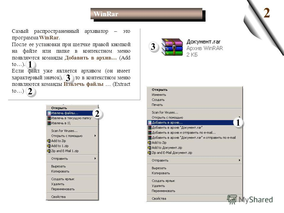 2 Самый распространенный архиватор – это программа WinRar. После ее установки при щелчке правой кнопкой на файле или папке в контекстном меню появляются команды Добавить в архив… (Add to…). Если файл уже является архивом (он имеет характерный значок)