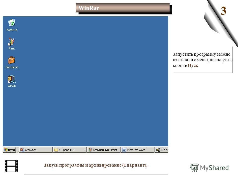 3 Запустить программу можно из главного меню, щелкнув на кнопке Пуск. Запуск программы и архивирование (1 вариант). WinRar