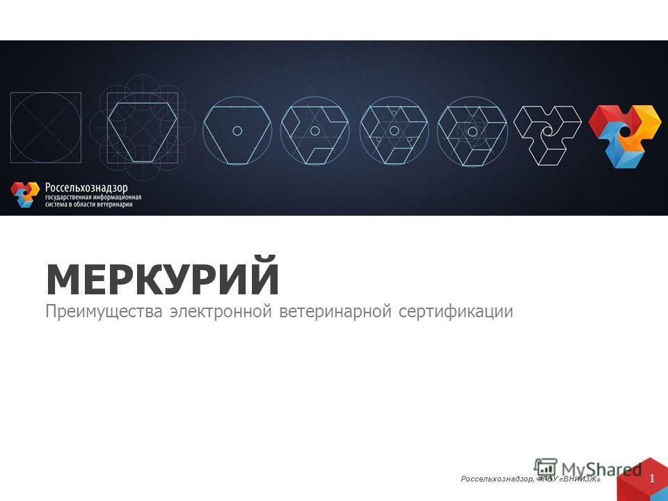 Россельхознадзор, ФГБУ «ВНИИЗЖ» 1 МЕРКУРИЙ Преимущества электронной ветеринарной сертификации