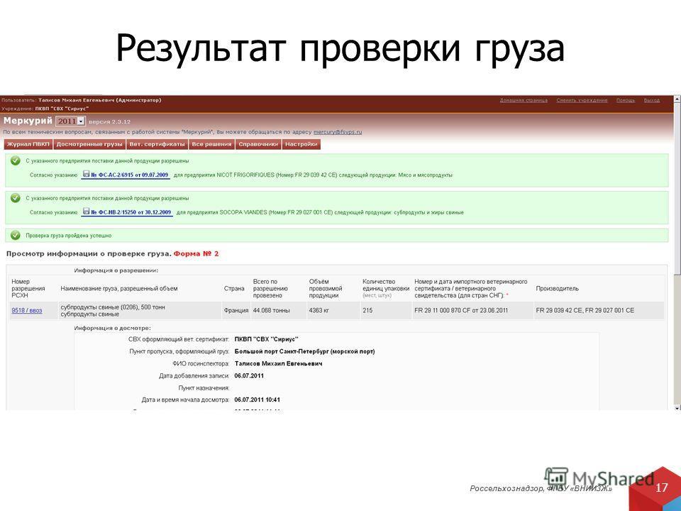 Россельхознадзор, ФГБУ «ВНИИЗЖ» 17 Результат проверки груза