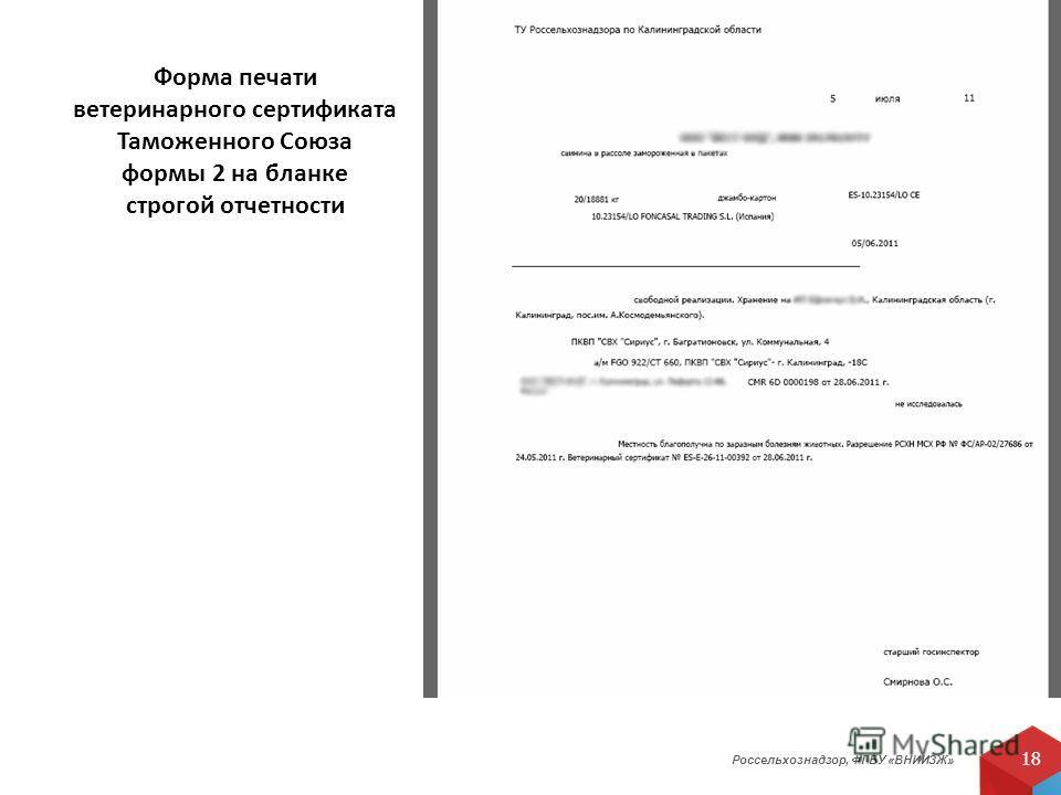 Россельхознадзор, ФГБУ «ВНИИЗЖ» 18 Форма печати ветеринарного сертификата Таможенного Союза формы 2 на бланке строгой отчетности