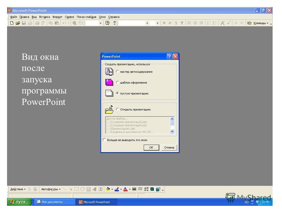 Вид окна после запуска программы PowerPoint