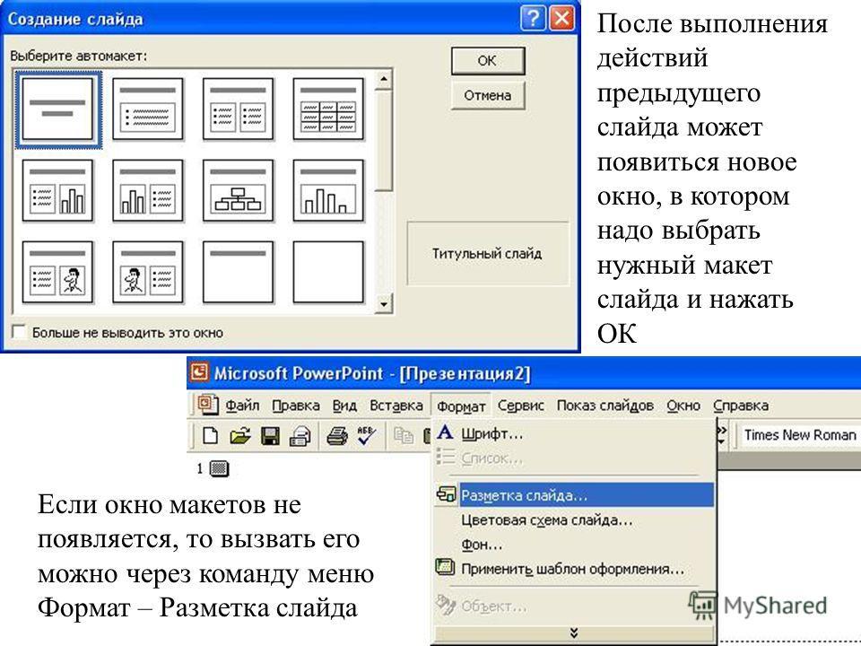 После выполнения действий предыдущего слайда может появиться новое окно, в котором надо выбрать нужный макет слайда и нажать ОК Если окно макетов не появляется, то вызвать его можно через команду меню Формат – Разметка слайда