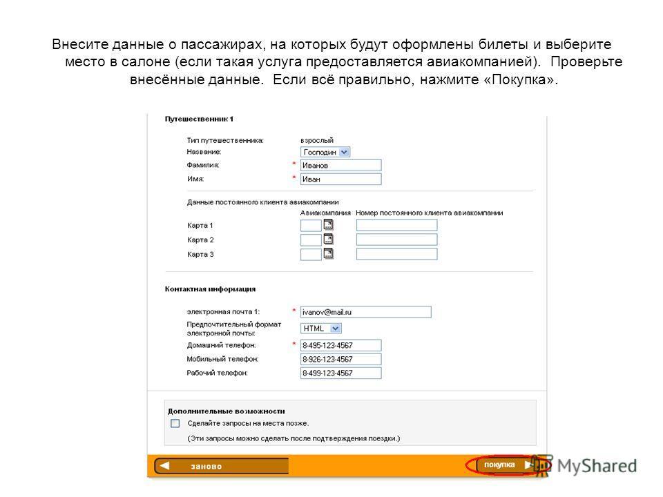 Внесите данные о пассажирах, на которых будут оформлены билеты и выберите место в салоне (если такая услуга предоставляется авиакомпанией). Проверьте внесённые данные. Если всё правильно, нажмите «Покупка».