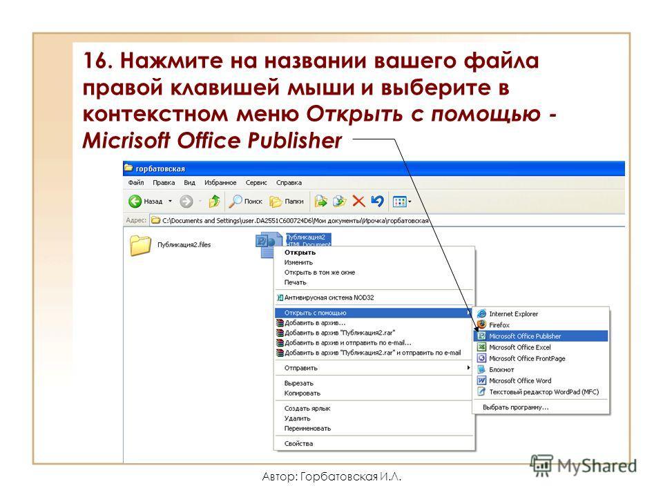 Автор: Горбатовская И.Л. 16. Нажмите на названии вашего файла правой клавишей мыши и выберите в контекстном меню Открыть с помощью - Micrisoft Office Publisher